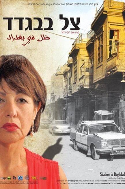 Tzel Bebaghdad/ Linda Menuchin, Doki Dror
