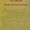 Thumbnail: כח מגן יהודי - סיפורה של זרוע ההגנה בעירק-יוסף מאיר