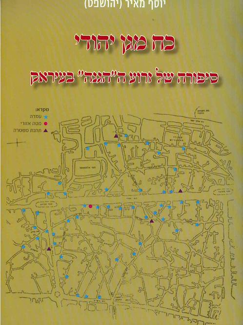 כח מגן יהודי - סיפורה של זרוע ההגנה בעירק-יוסף מאיר