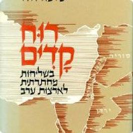 Ruach Kadim / Shlomo Hillel