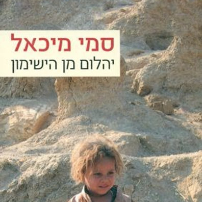 יהלום מן הישימון/ סמי מיכאל