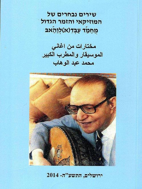 MOHAMED ABED EL WAHAB