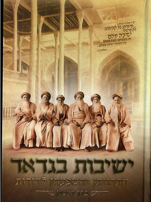 ישיבות בגדאד/משה שבת, יעקב זמיר
