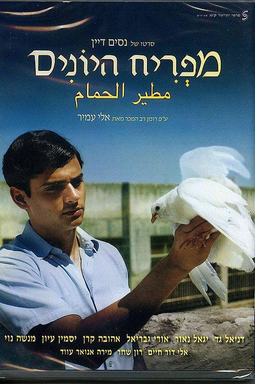 Mafriah Ha'Yonim