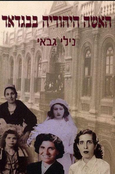 האשה היהודיה בבגדאד/ נילי גבאי