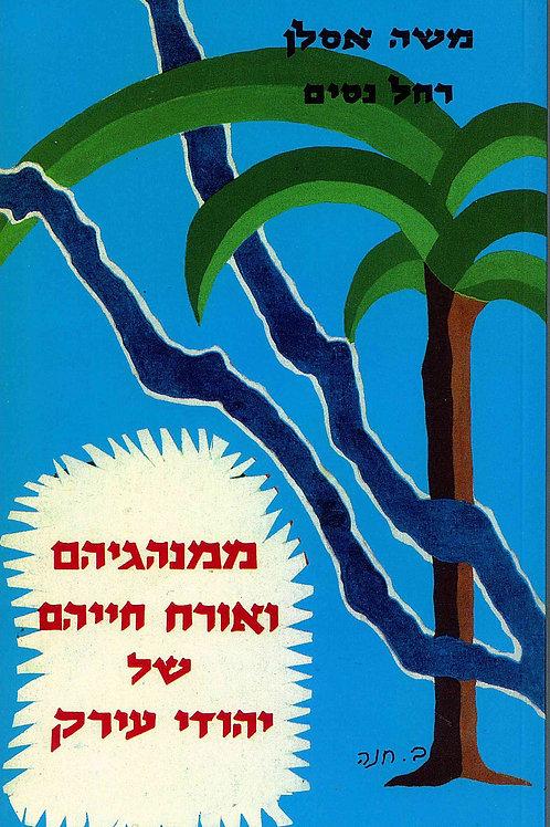 ממנהגיהם ואורח חייהם של יהודי עירק-משומש