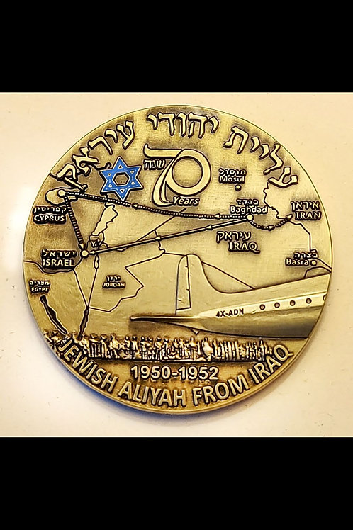 Medal of 70 years for the elite of the Jews of Babylon