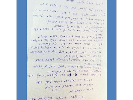 יחזקאל ויהודית סופר