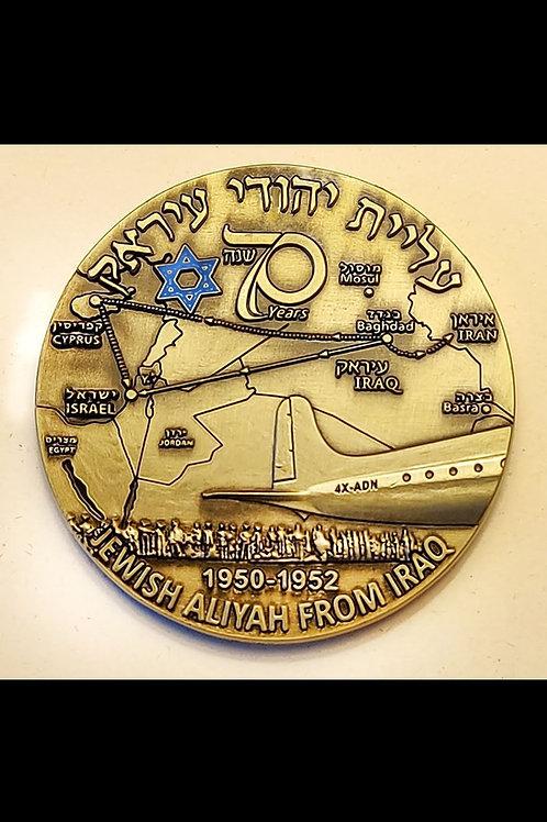 מדלית 70 שנה לעלית יהודי עיראק