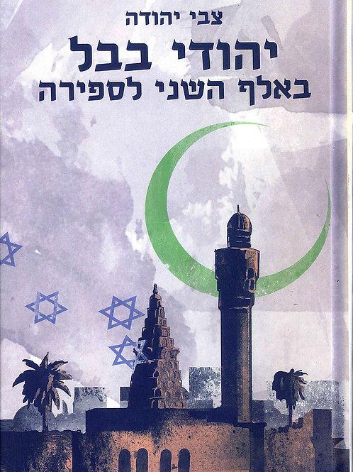 Yehudei Bavel ba'Elef ha'Sheni Lasfira/ Zvi Yehuda