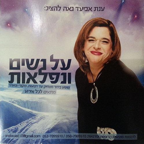 על נשים ונפלאות/ענת אביעד
