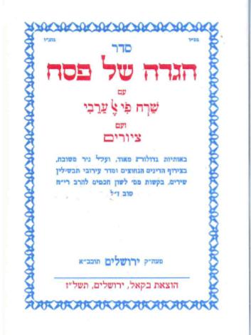 Pesshah Haggadah in the style of Iraqi Jewry