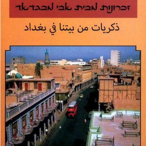זכרונות מבית אבי מבגדאד