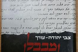 מכון מחקר יהדות בבל