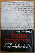 Cover of the book From Babylon to Jerusalem