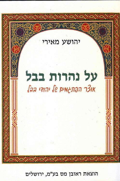 על נהרות בבל/ יהושע מאירי