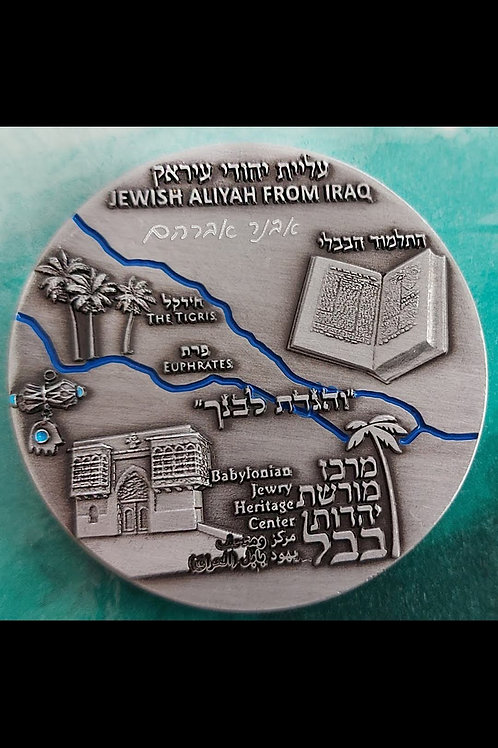 Medal 70th anniversary of the Babylonian Jewish elite with dedication