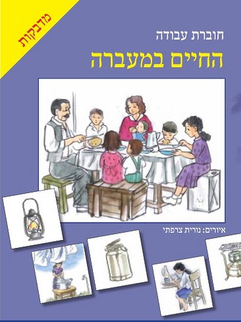 חוברת ילדות במעברה