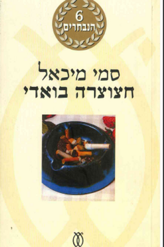Hazozra in the vadi