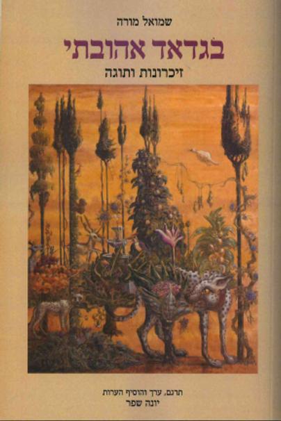 בגדאד אהובתי-שמואל מורה