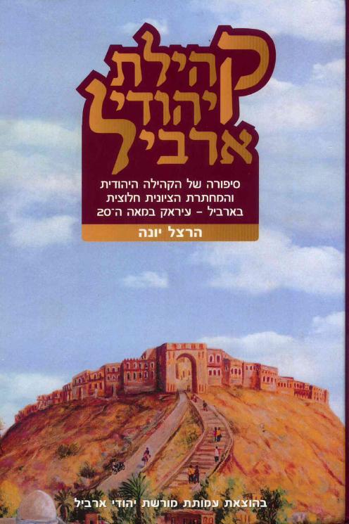 קהילת יהודי ארביל