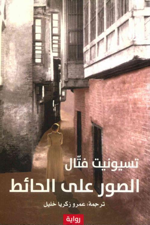 התמונות שעל הקיר -ערבית
