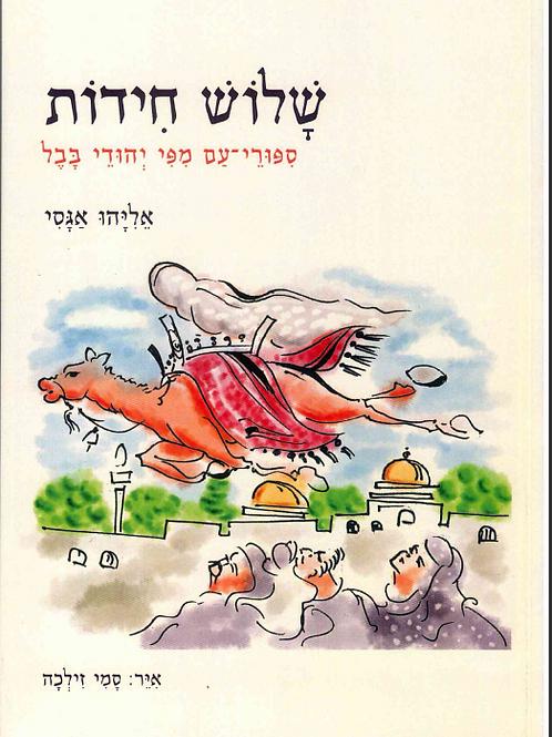 שלוש חידות -אליהו אגסי