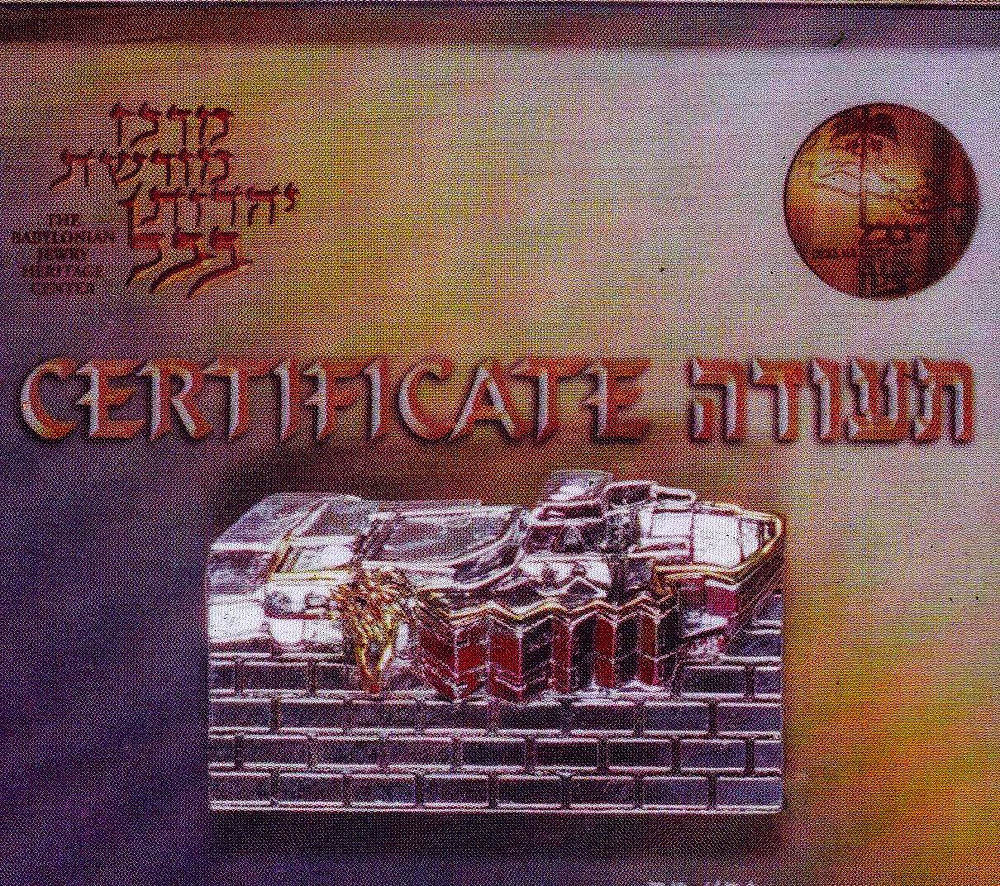 A rectangular page topped with the logo of the Babylonian Jewry Heritage Center and below it the title: Certificate. Below the title is a drawing of a brick wall that forms the basis of the symbolic structure of the center. Below the painting there is a place to fill in with the donor's details. The texts are written in Hebrew and English.