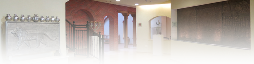 Babylonian Jewish Heritage Center- Excerpt from the entrance hall