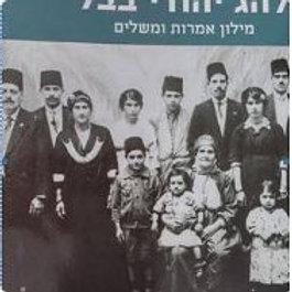 Lahag Yehudei Bavel/ Gila Yona