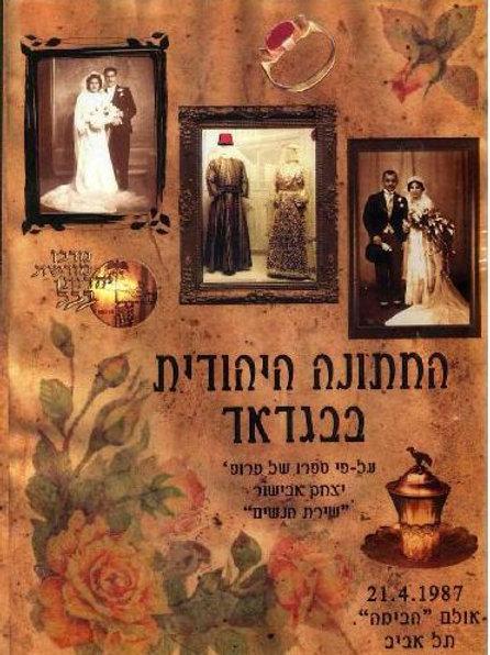 The Jewish Wedding in Baghdad