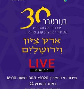 יום היציאה והגירוש של יהודי ארצות ערב ואיראן