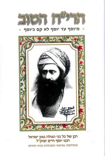 Rabbi Yosef Chaim