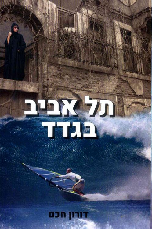 Tel Aviv bagdad