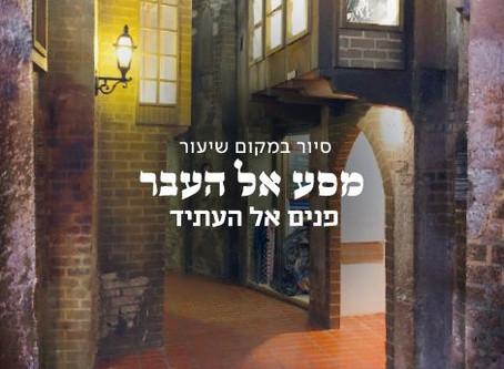 Educational  Programs (In Hebrew) 2019 - 2020