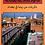 Thumbnail: זכרונות מבית אבי מבגדאד