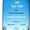 Thumbnail: להג יהודי בבל/גילה יונה / רחמים רג'ואן