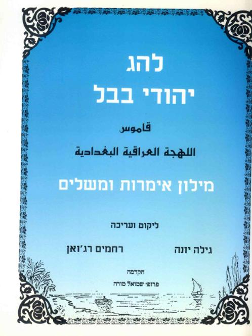 להג יהודי בבל/גילה יונה / רחמים רג'ואן