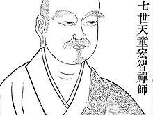 Tus ancestros. Wanshi Shōgaku
