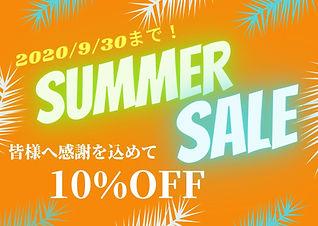 Summerキャンペーン.jpg