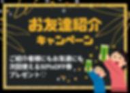 お友達紹介 キャンペーン.jpg