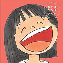 高野寛 ソング・ブック (2014)