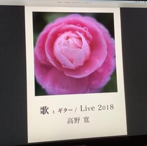 2021.5.7(金)「歌とギター/LIVE 2018」リリース