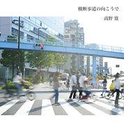 横断歩道の向こうでjacket.jpg