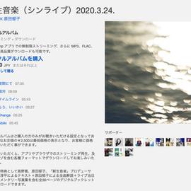 2021.4.2(金)「新生音楽(シンライブ)2020.3.24.」高野寛×原田郁子・リリース