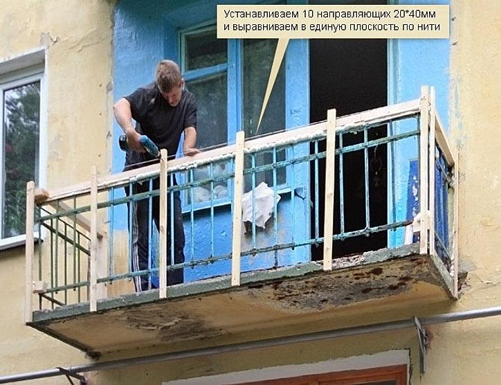 как обшить балкон видео
