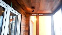 балкон на эрвье 30_edited_edited.jpg