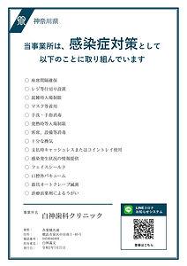 神奈川県感染症対策事業者.jpg