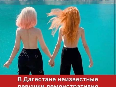 В Дагестане девушки сделали обнаженные фото