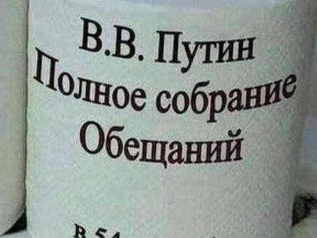 Сказки президента России